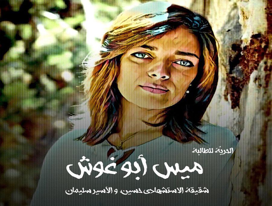 الكشف عن تفاصيل قاسية تعرضت لها الأسيرة ميس أبو غوش