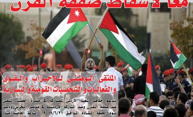 اللجنة العليا للدفاع عن حق العودة تدعو لمسيرة غضب رفضاً لمؤتمر البحرين الجمعة القادم