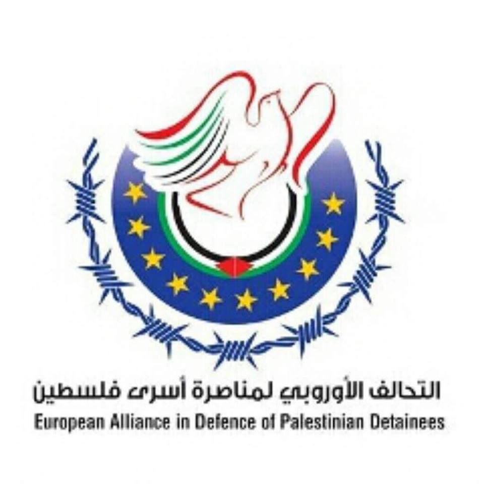 التحالف الأوروبي يشيد بالأسرى العرب الذين ساندوا الشعب الفلسطيني في نضاله ضد الإحتلال
