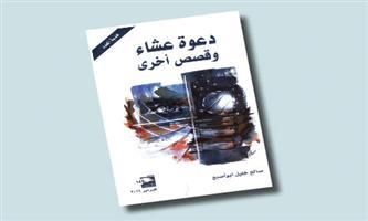 «دعوة عشاء».. مجموعة قصصية لصالح أبو أصبع