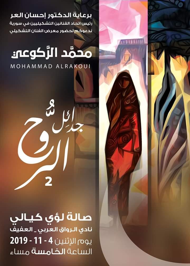 دمشق : معرض جدائل الروح  للفنان الفلسطيني محمد الركوعي