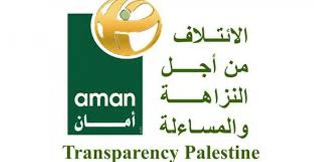 أمان يطالب مالية غزة بالإفصاح عن بياناتها المالية والمكاشفة مع المواطن