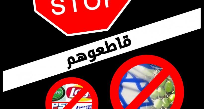 مقاطعة بضائع الاحتلال يدعم المنتج الوطني ويوفر آلاف فرص عمل