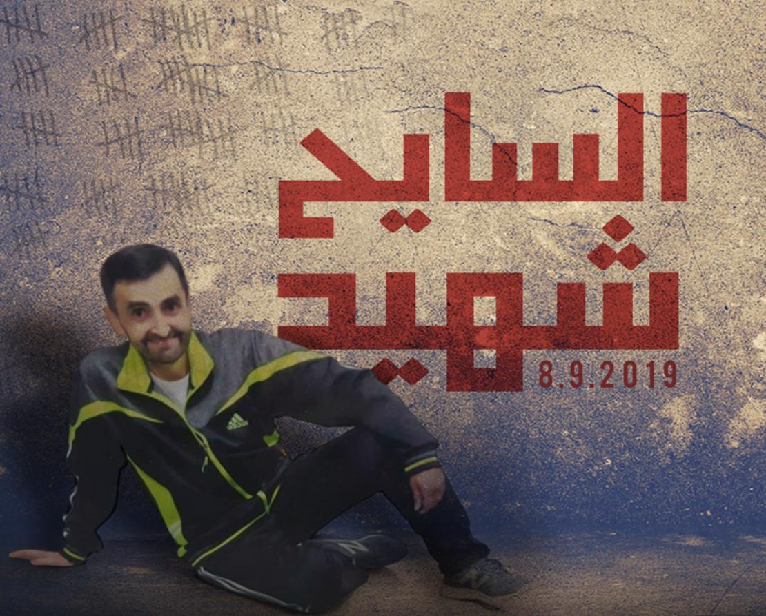 نعي فصائلي لشهيد الحركة الأسيرة بسام السايح وتحميل الاحتلال مسؤولية إعدامه