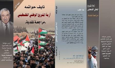جديد حواتمة: «أزمة المشروع الوطني الفلسطيني – مراجعة نقدية»