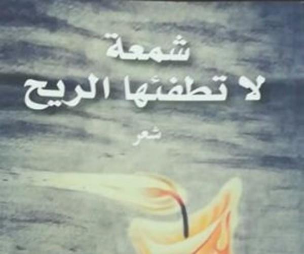 «شمعة لا تطفئها الريح» في الحمرا