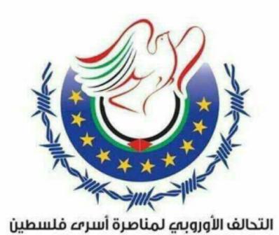 التحالف الأوروبي لمناصرة أسرى فلسطين يحذر من اجراءات الاحتلال بحق المعتقلين