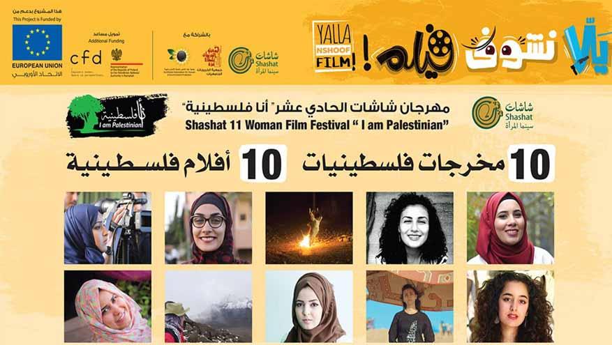 المرأة في السينما الفلسطينية: تكسر القيود أم تخضع لها؟