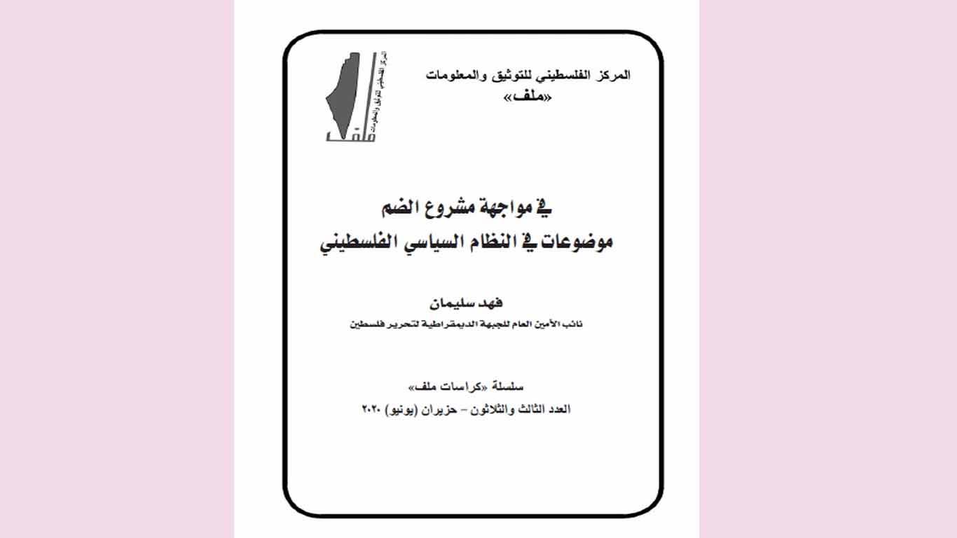 جديد مركز ملف في مواجهة مشروع الضم - في النظام السياسي الفلسطيني