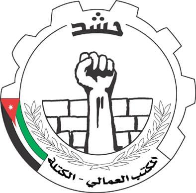 بيان بمناسبة الاول من ايار حشد تطالب بوحدة الحركة العمالية للدفاع عن الحقوق العمالية