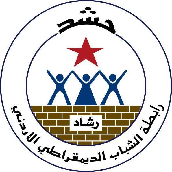 رشاد : اقرار السنة التحضيرية قرار متسرع لا يراعي واقع الجامعات وقدرتها على التطبيق
