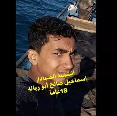 الاحتلال يسلم جثمان الشهيد الصياد أبو ريالة لذويه بغزة