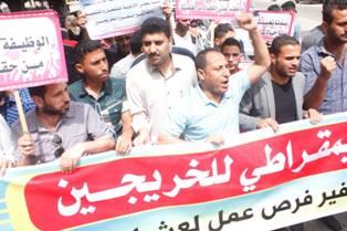 البطالة وآثارها على حقوق الإنسان : دراسة حقوقية توصي بإنهاء مشاكل الخريجين في غزة