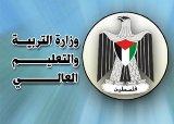 التربية تعيد 260 موظفاً إلى عملهم في قطاع غزة