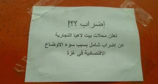 لسوء الأوضاع الاقتصادية : اضراب للمحال التجارية في بيت لاهيا
