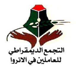 لبنان : التجمع الديمقراطي في الأونروا يدعو للتحرك دفاعاً عن حقوق العاملين واللاجئين
