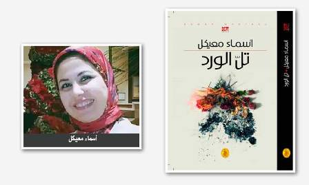 الروائية السورية أسماء معيكل تعالج بالسرد حال بلادها في «تل الورد»
