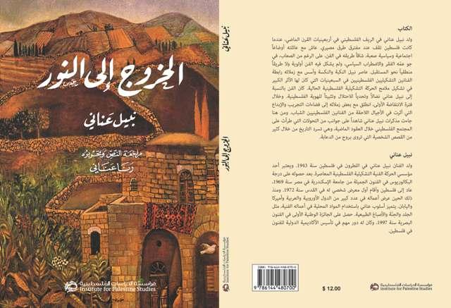 صدور كتاب «الخروج إلى النور» عن مؤسسة الدراسات الفلسطينية