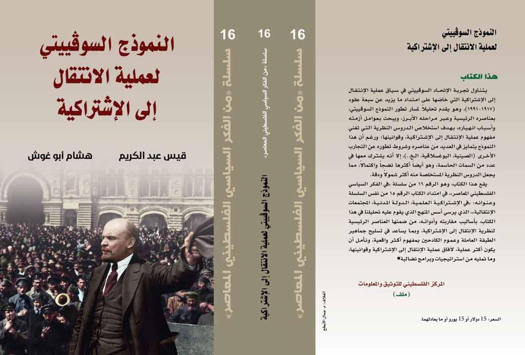 صدور كتاب «النموذج السوفيتي لعملية الانتقال إلى الاشتراكية»