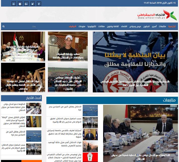 موقع «الاتجاه الديمقراطي» في تصميم جديد استجابة للتطورات التكنولوجية
