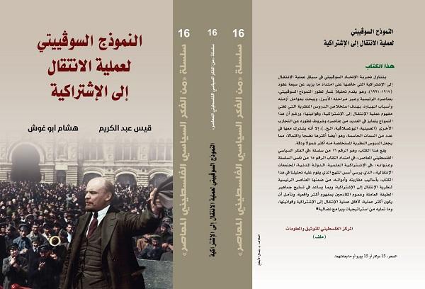 الكتابان 15و16 من سلسلة «الفكر السياسي الفلسطيني المعاصر»