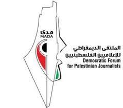 مدى يدعو الفضائيات الفلسطينية ليوم إعلامي لاجل فلسطينيي لبنان