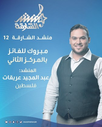 عبد المجيد عريقات يحصد لقب المركز الثاني في مسابقة منشد الشارقة