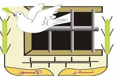 نادي الاسير ينهي عمله كمؤسسة رسمية تعنى بشؤون الأسرى الفلسطينيين