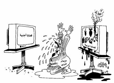 بعض الفوارق الإعلامية بين العرب والغرب