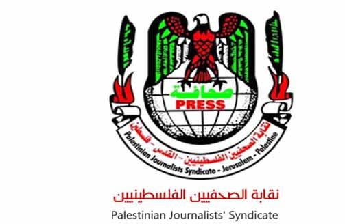 نقابة الصحفيين الفلسطينيين: متضامنون مع لبنان وصحافته