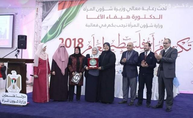 وزارة شئون المرأة تتوج امرأة فلسطين 2018