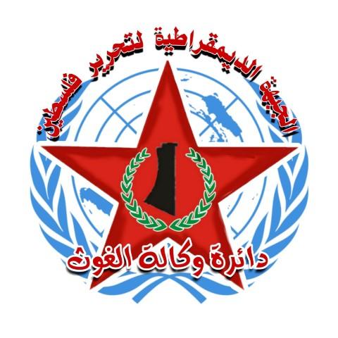 دائرة وكالة الغوث في «الديمقراطية» تدعو لاخذ تحذيرات الصحة العالمية بشأن غزه على محمل الجد
