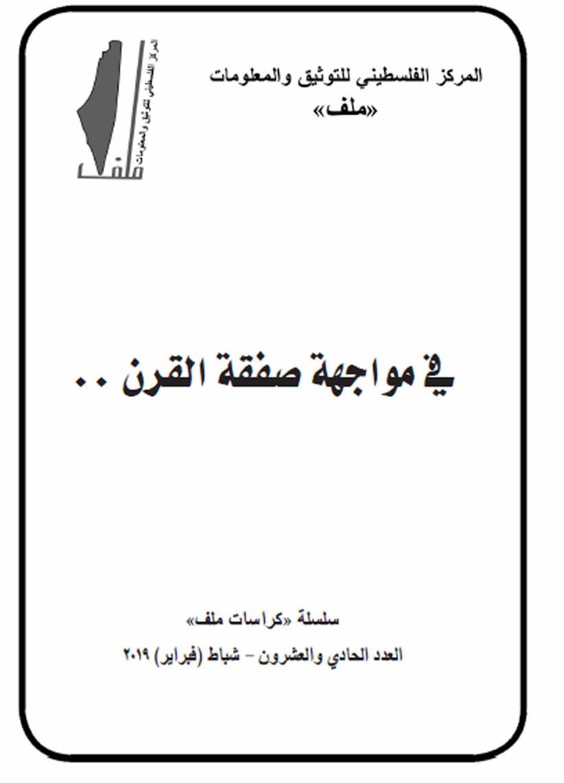 صدور كراس «في مواجهة صفقة القرن» عن المركز الفلسطيني للتوثيق والمعلومات «ملف»