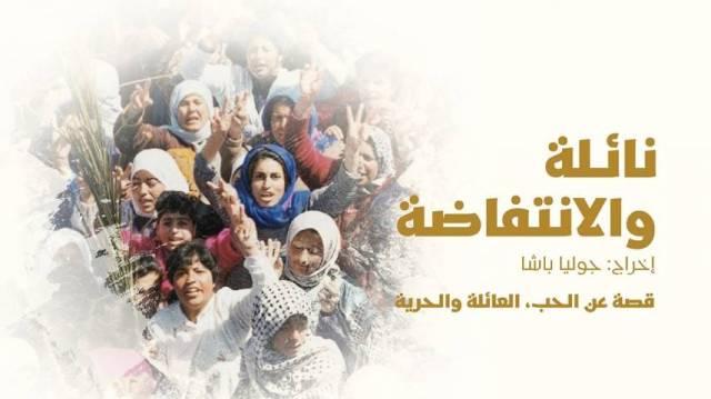 غزة : عرض فيلم «نائلة والانتفاضة»
