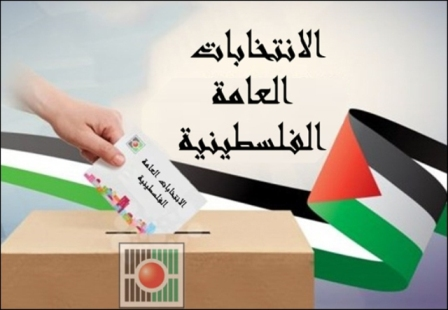 الانتخابات الفلسطينية .. كي لا تكون رهينة الارادة الاسرائيلية