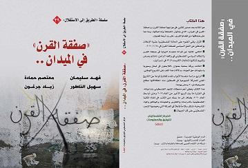 صدور كتاب «صفقة القرن» في الميدان بطبعته الأولى عن «ملف»