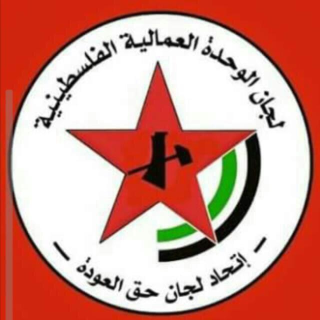 لجان حق العودة : لا لورشة المنامة التطبيعية كأحدى حلقات الصفقة
