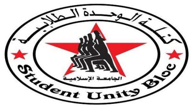 كتلة الوحدة الطلابية تدعو لإجراء انتخابات المجالس الطلابية بجامعات غزة