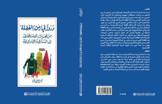 صدور كتاب «دروز في زمن الغفلة»: من المحراث الفلسطيني إلى البندقية الإسرائيلية
