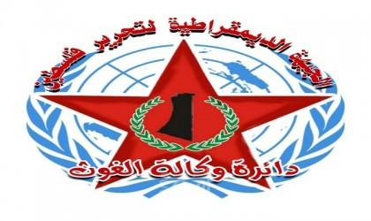 «دائرة وكالة الغوث في الجبهة الديمقراطية» تدعو لرفض المواقف الاسرائيلية بشأن تغيير المناهج التعليمية
