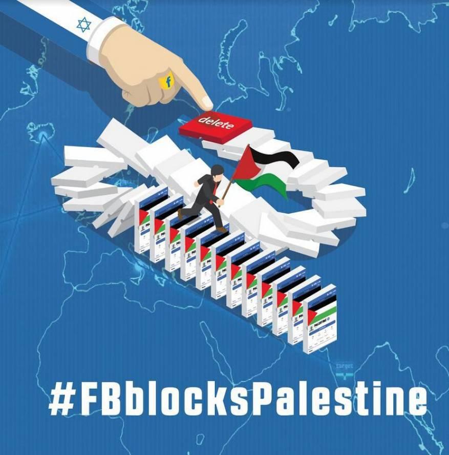 «فيسبوك» يطبق «معايير» الاحتلال على المنشورات الفلسطينية