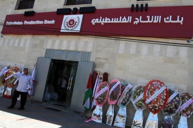 غزة : افتتاح مكتب بنك الانتاج بمدينة عرفات للشرطة