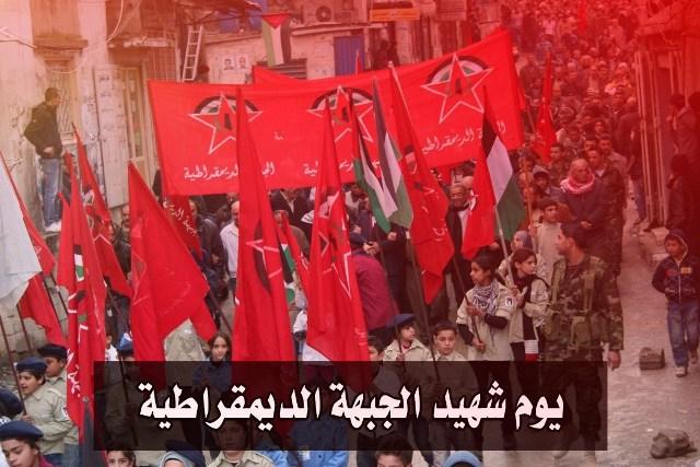 حزيران يُخلد ذكرى الشهداء بـ«يوم شهيد الجبهة الديمقراطية»