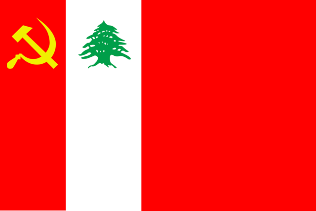 الحزب الشيوعي اللبناني: لا انقاذ من دون تغيير، ولا تغيير من دون مواجهة