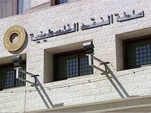 النقد : استمرار وتيرة التباطؤ في أداء الاقتصاد الفلسطيني خلال الأعوام الأخيرة والعام 2019