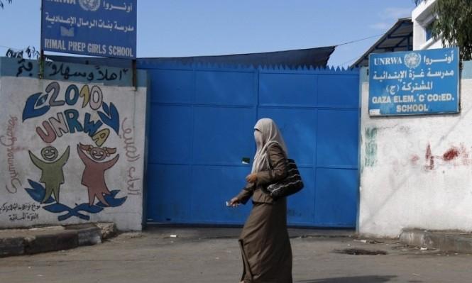 الأونروا تفتتح بعض مدارسها بغزة للعلاج
