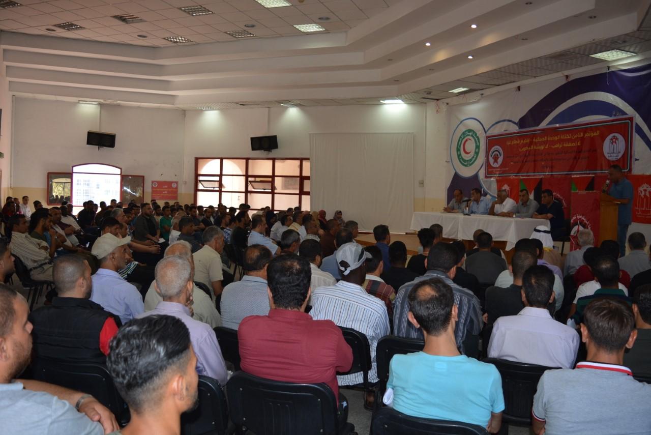 افتتاح المؤتمر الثامن لكتلة الوحدة العمالية بغزة