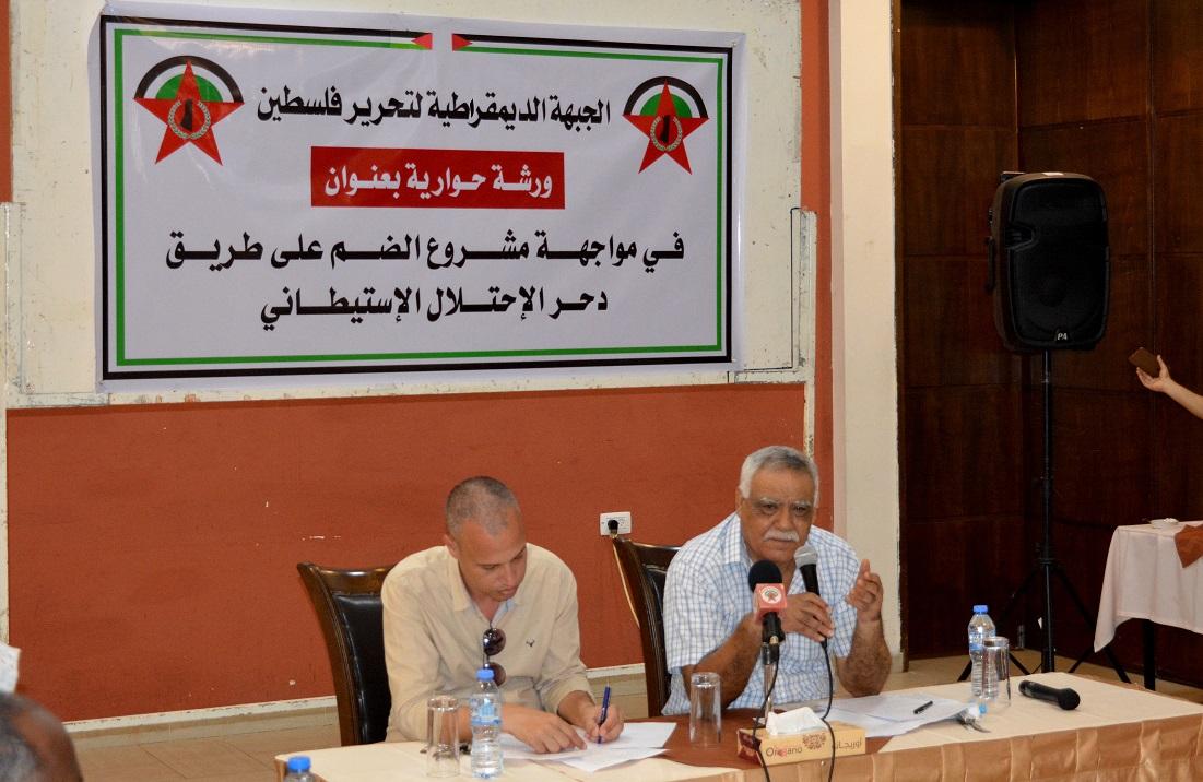 ورشة حوارية حول الضم في غزة